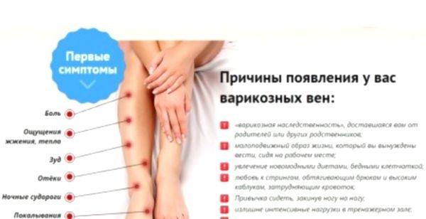 Крем для ног с конским каштаном от варикоза